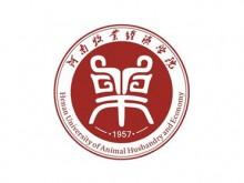 【河南高校】河南牧业经济学院