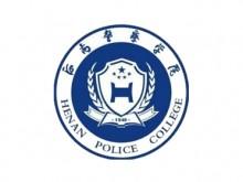【河南高校】河南警察学院
