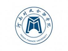 【河南高校】河南财政金融学院