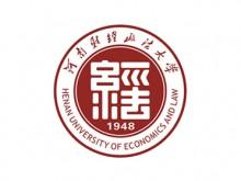 【河南高校】河南财经政法大学