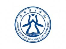【河南高校】洛阳理工学院