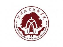 【河南高校】漯河职业技术学院(河南工业大学漯河工学院)
