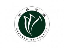 【河南高校】许昌学院