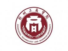 【河南高校】郑州工商学院