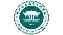 【河南高校】郑州电力高等专科学校