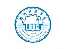 【河南高校】郑州科技学院
