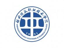 【河南高校】郑州铁路职业技术学院