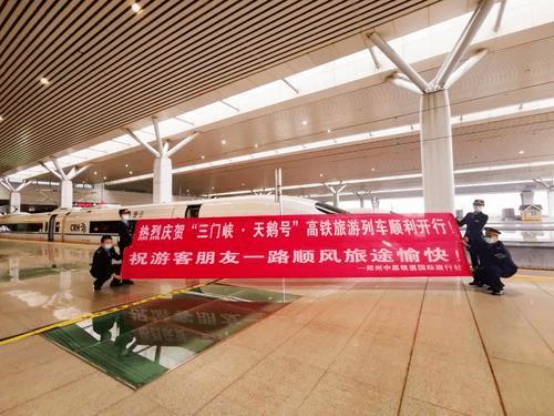 """""""三门峡·天鹅号""""高铁旅游列车开行"""