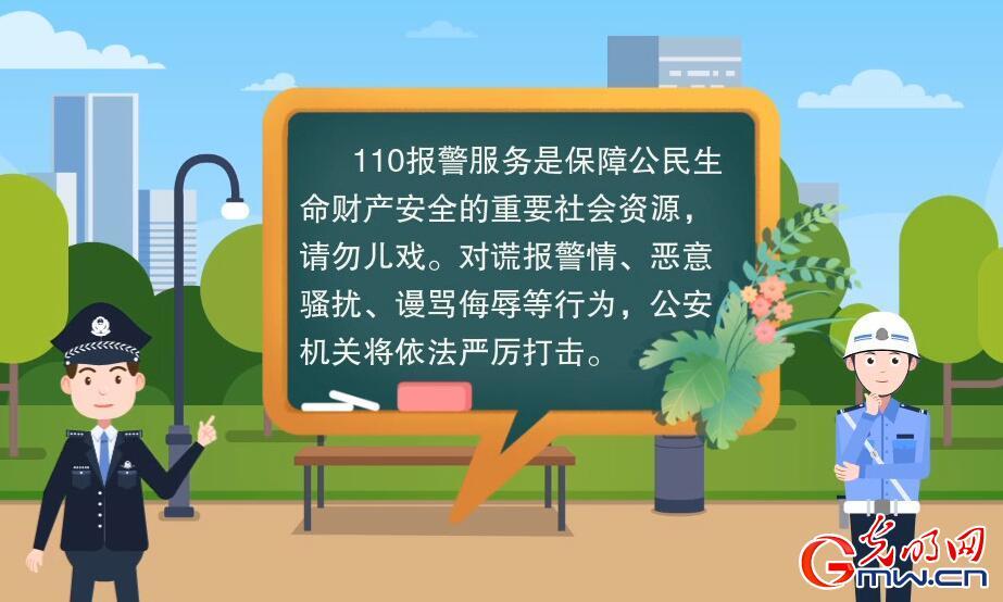 【首个中国人民警察节来啦】如何正确拨打110?记住3点很重要