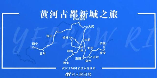 最新!文旅部发布10条黄河主题国家级旅游线路!