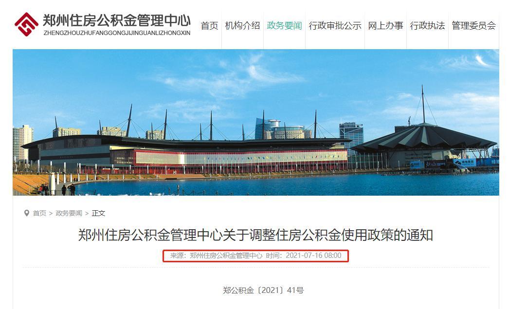 解读郑州发布最新公积金贷款条件及新政策