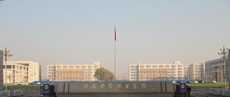【河南高校】河南测绘职业学院