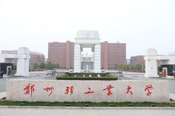 【河南高校】郑州轻工业大学